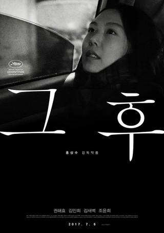 キム・ミニ 主演映画「その後」、公開から5日で観客1万人を突破!キム・ミニ単独ポスターを公開。