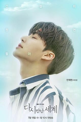 俳優ヨ・ジング、イ・ヨニ、アン・ジェヒョン、ドラマ「また会った世界」のポスター初公開。