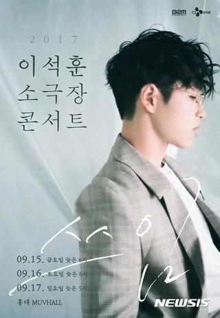 sg WANNABE イ・ソクフン、小劇場でコンサートを開催「ファンと近くで疎通したい」。9月ソウル市内にて。
