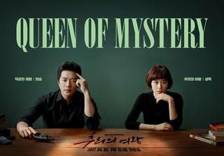 クォン・サンウ - チェ・ガンヒ主演のドラマ「推理の女王」、シーズン2の放送が決定!来年2月、韓国KBSで編成。