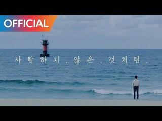 【動画】【公式cj】¨バズ(BUZZ¨¨) - 愛していないかのように(The Love)MV