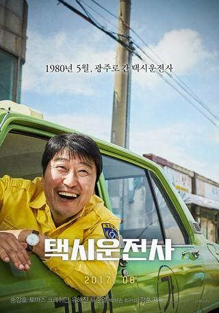 ソン・ガンホ 主演映画「タクシー運転手」、公開D-1。前売り率1位「軍艦島」を脅かす作品となるか、注目。