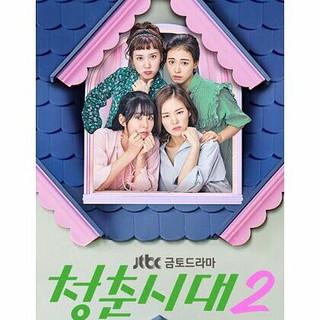KARA 出身ハン・スンヨン、女優ハン・イェリ、ドラマ「青春時代2」のポスターを公開。ヒット・ドラマ「青春時代」の結末からその1年後を描いた続編。