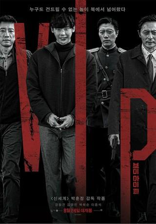 俳優チャン・ドンゴン、キム・ミョンミン、パク・ヒスン、イ・ジョンソク出演の映画「VIP」が16日にムービートークライブを開催。韓国公開は8月24日。