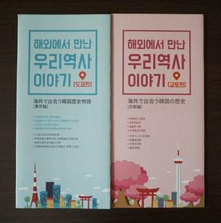 女優ソン・ヘギョ、光復節に合わせて日本へ「韓国語案内書」を寄贈。