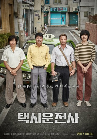 ソン・ガンホ 主演「タクシー運転手」、今週中にも観客動員数1000万を達成する見込み。