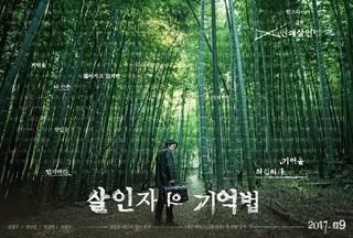 俳優ソル・ギョング、キム・ナムギル、AOA ソリョン主演の映画「殺人者の記憶法」、9月7日公開確定。