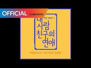 【動画】【公式cj】【私の人の友人の恋愛OST]イ・チャンソプ(BTOB)(BTOB) - あなたの心が不思議(What&#39&#59;s On Your Mind)