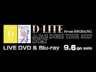 【動画】【公式】BIGBANG、D-LITE JAPAN DOME TOUR 2017〜D-Day〜(Trailer)