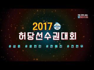 【動画】【公式mbe】2017ホ当たり選手権:ソンフン、ユン・ヒョンミン、ハン・ヘジン、チョン・ヒョンム( #エムパタイザー)