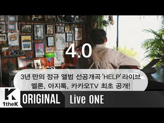 【動画】【公式loe】【Teaser] Live ONE(ライブワン):10cm _ HELP