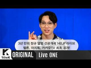 【動画】【公式loe】Live ONE(ライブワン):10cm _ HELP生中継びっくり挨拶