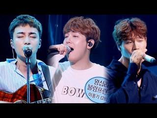 【動画】【公式sbe】キム・ジョングク、ロイ・キム、イ・ホンギ、コラボ曲「ホコリになって」。「Fantastic Duo 2」 EP22