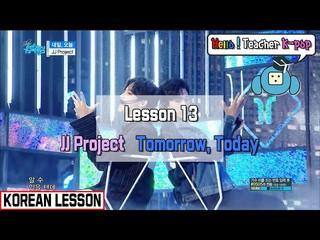 【動画】【公式mbk】【KOREAN CLASS] JJ Project ◈Tomorrow、Today(Lesson 13)
