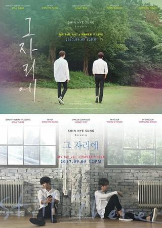 SHINHWA ヘソン、スペシャルアルバム「Serenity」のポスターを公開。タイトル曲「その場所に」(Still There)など、5日発表。
