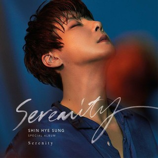 SHINHWA ヘソン、ソロアルバムを公開。本日午後6時、スペシャルアルバム「Serenity」を発売。