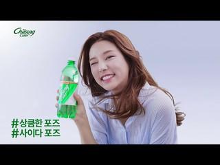 【動画】【韓国CM】ラブム(LABOUM)」s Solbinチルソンサである(Chilsung Cider)CF #2