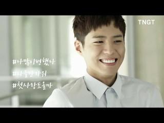 【動画】【韓国CM:】パク・ボゴム、「TNGT」CM 撮影 #2