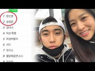 【動画】【公式sbe】チャン・シニョン♡カン・ギョンジュン、出演前から検索語1位「関心核爆発」同床異夢2  - 君は僕の運命1 1回20170918