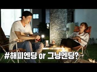 【動画】【公式sbe】[9月25日予告]カン・ギョンジュン、チャン・シニョンのために準備したプロポーズ」難航予想 同床異夢2  - 君は僕の運命11回20170918