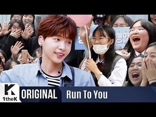 【動画】【公式loe】RUN TO YOU:JEONG SEWOON(チョン・セウン)_JUST U