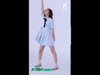 【動画】【公式loe】Let&#39&#59;s Dance:GFRIEND_SinB直カムver。