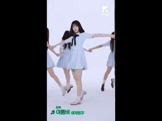 【動画】【公式loe】Let&#39&#59;s Dance:GFRIEND_EunHa(直カムver。)