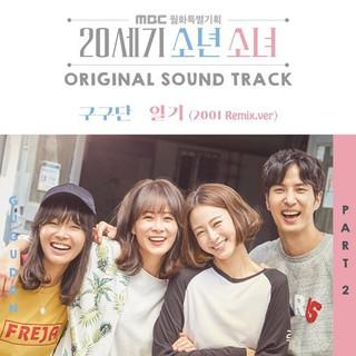 gugudan、OST参加。女優ハン・イェスル、俳優キム・ジソク主演ドラマ「20世紀少年少女」。gugudanメンバーのミナは子役出演も。