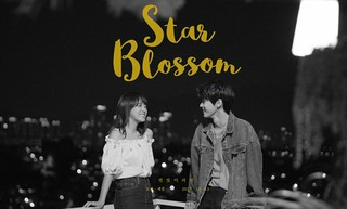 NCT U ドヨン&gugudan セジョン、13日にSM STATIONシーズン2を通して「Star Blossom」公開。童話のような出会い!