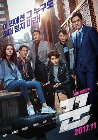 俳優ヒョンビン、ユ・ジテ、AFTERSCHOOL ナナ、映画「クン」のメインポスター公開。11月韓国公開。