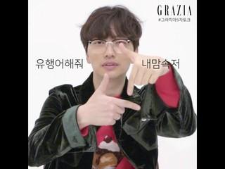 【動画】【公式gra】GRAZIA 2017年11月号イ・ドンフィ 5文字トーク