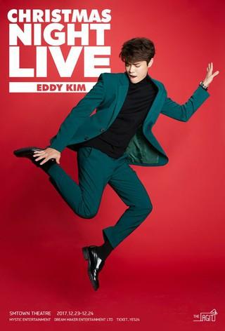 エディ・キム、年末コンサート開催。12月23日午後6時。coex artium。