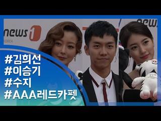 [目TV]AAA 生き生きとした現場…キム・ヒソン、スジ(Miss A)、イ・スンギ、トップスター総出動