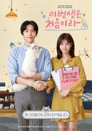 俳優イ・ミンギ &チョン・ソミン主演のドラマ「この人生は初めてなので」、日本でもパクリ疑惑を提示。「逃げるは恥だが役に立つ」に内容酷似。Yahooのトピックスに。