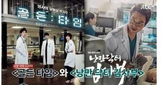 「銃槍治療の第1人者」イ・グクジョン教授、実は2作の韓国ドラマ主人公の「実在モデル」。●ドラマ「ゴールデン・タイム」の俳優イ・ソンミン●ドラマ「浪漫ドクター、キム・サブ」のハン