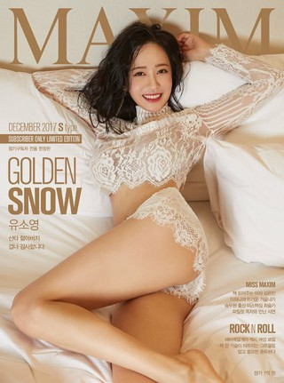 AFTERSCHOOL 出身ユ・ソヨン、画報公開。「MAXIM」12月号定期購読者専用Sタイプ表紙。