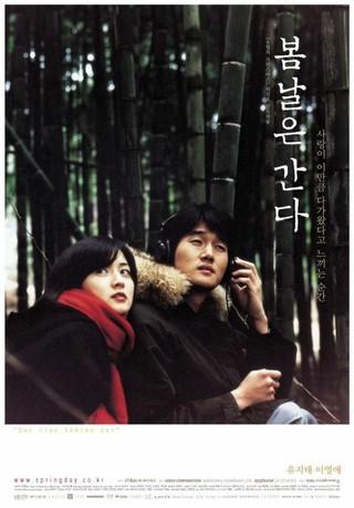 韓国映画の名作「春の日は過ぎゆく」続編を推進中。俳優ユ・ジテ - イ・ヨンエ、出演を前向きに検討中と報道。