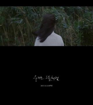 JYJ ジュンス - イム・チャンジョン、デュエット曲「私たちも彼らのように」MVティザーを公開。