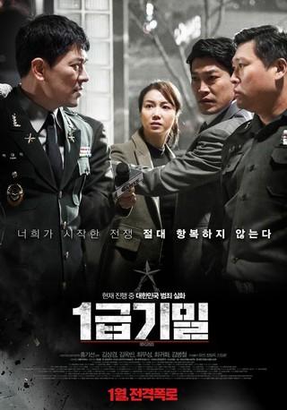俳優キム・サンギョン、キム・オクビン 出演の映画「1級機密」、1月24日韓国で公開。