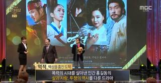 ユン・ギュンサン 主演ドラマ「逆賊」、「今年のドラマ賞」を受賞。2017MBC演技大賞