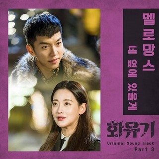 MELOMANCE、イ・スンギ オ・ヨンソ出演ドラマ「花遊記」OSTに参加。13日午後6時に音源発売。
