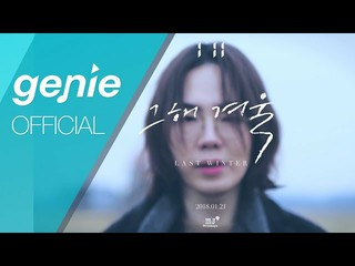 【動画】【公式ktm】I&#39&#59;ll(アイル) -「その年の冬 Last Winter」(Feat.JUNIEL)Official Teaser