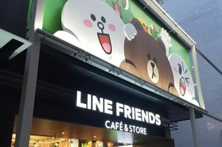 LINE FRIENDS cafe&STORE in �V�� �J���X�L��