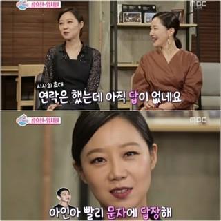 女優コン・ヒョジン、俳優ユ・アインからメール無視されるも仲直り!?