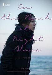 不倫騒動のキム・ミニ×ホン・サンス監督の最新作「夜の海岸にひとり」のポスターが公開される!