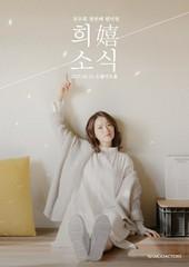 女優チョン・ウヒが初ファンミーティングを開催!希望者殺到で大きな会場へ変更!