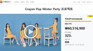 全世界から大人気!「Crayon Pop」のパーティー企画がファンディング600%達成!?