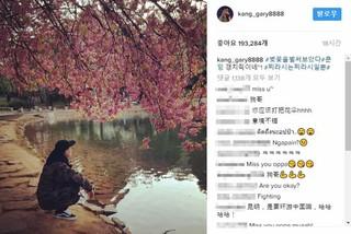 「ランニングマン」カップル、ソン・ジヒョとの結婚の噂にゲリがSNSにアップしたコメント。