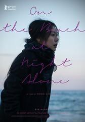 ホン・サンス監督×キム・ミニの最新映画「夜の海岸で一人」、やはり青少年観覧不可判定を受ける。