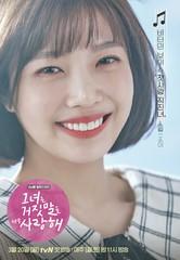 「Red Velvet」ジョイ、初主演ドラマ「カノジョは嘘を愛しすぎてる」終了で思いを伝える♪